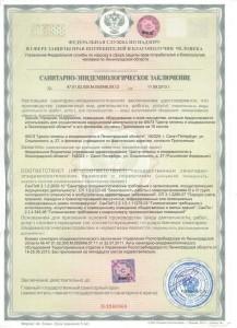 сан-эпид закл о мед деят 11 09 2013-1
